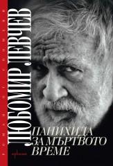"""""""Панихида за мъртвото време"""" – едно изпълнено обещание на Любомир Левчев за отговори и разкрития в роман от спомени"""
