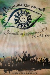 """Фестивал на изкуствата """" Различният поглед"""" 2011"""