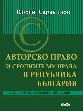 Седмо преработено и допълнено издание на учебник Авторско право и сродните му права в Република България от Георги Саракинов