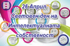 26 април 2013 - Световен ден на Интелектуалната собственост