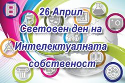 Резултати от организирания от ip4all.com и IP Bulgaria конкурс по случай Световния ден на Интелектуалната собственост