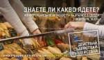 Безопасност на храните - конференция на Информационното бюро на ЕС