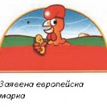 Оспорена регистрация на европейска марка
