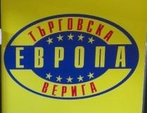 """Концентрация между """"Максима България"""" и """"МАГАЗИНИ ЕВРОПА"""""""