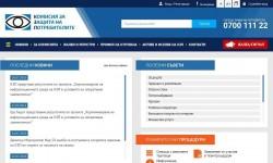 Нова интернет страница на Комисията за защита на потребителите