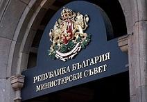 Проект на Решение на МС за одобряване на проект на Закон за изменение и допълнение на ЗПРПМ