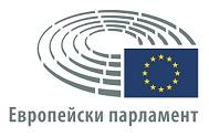 Стажове в Европейския парламент